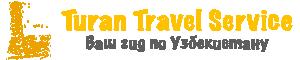 Turan Travel Service. Ваш гид по Узбекистану